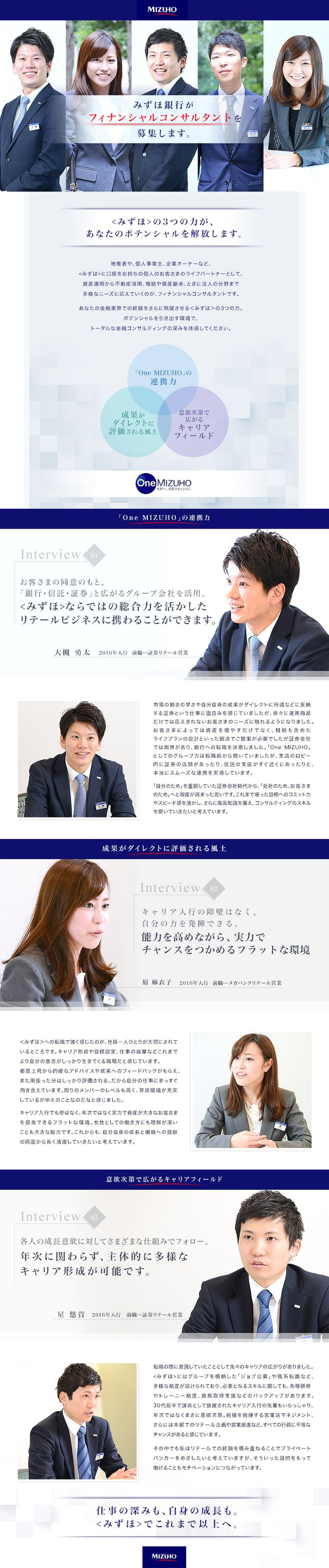 株式会社みずほ銀行 (Mizuho Bank, Ltd.)/フィナンシャルコンサルタント(個人営業)の求人PR - 転職ならDODA(デューダ)