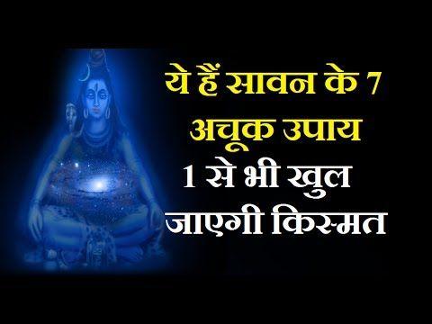 ये हैं सावन के 7 अचूक उपाय, 1 से भी खुल जाएगी किस्मत Astrology in Hindi