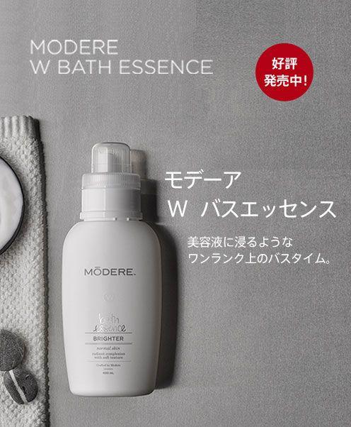ライフスタイルブランド | Modere | モデーアジャパン公式サイト