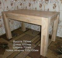 Цена: 2800.00 грн. / 350.44 $  Деревянный кухонный стол из массива Дуба 1200х700х750мм. Столешница 40мм, ножки 100х100мм. Покрытие масло-воск производства Германии.