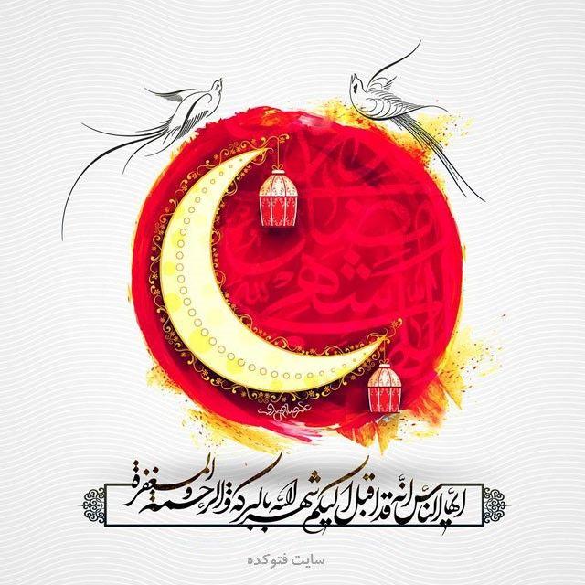 تبریک ماه رمضان با عکس و متن زیبا برای پروفایل Girly