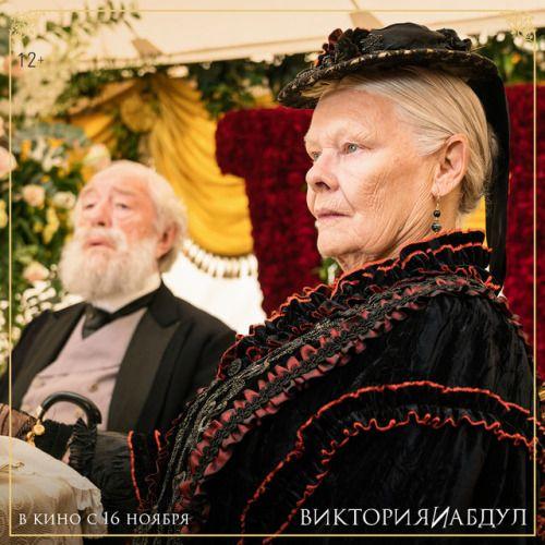 В это воскресенье на Венецианском кинофестивале состоится премьера картины ВИКТОРИЯ И АБДУЛ. В роли королевы Виктории – обладательница премии ОСКАР, несравненная Джуди Денч. В кино с 16 ноября.