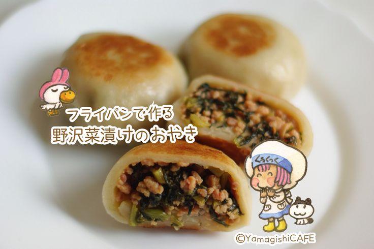 パニパニれすとらん くぅくっく 第11話 ランチレシピ ❥フライパンで作る野沢菜漬けおやきです。 http://cookpad.com/recipe/2327964