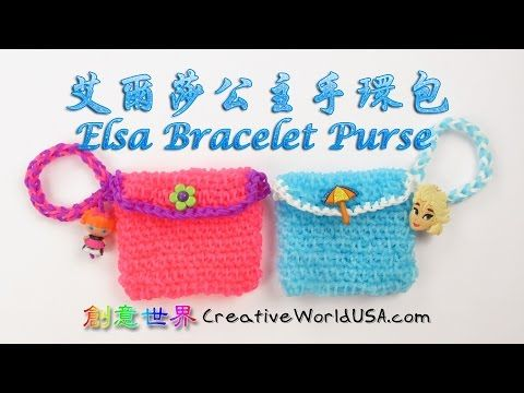 Rainbow Loom Frozen Elsa Bracelet Purse 冰雪奇緣-艾爾莎公主手環包