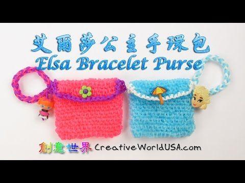 Rainbow Loom Frozen Elsa Bracelet Purse 冰雪奇緣-艾爾莎公主手環包