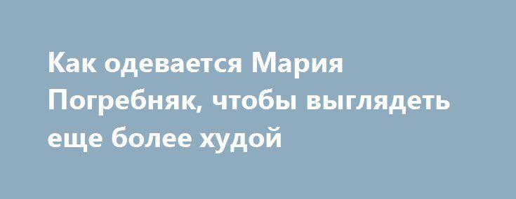 Как одевается Мария Погребняк, чтобы выглядеть еще более худой http://fashion-centr.ru/2016/07/11/%d0%ba%d0%b0%d0%ba-%d0%be%d0%b4%d0%b5%d0%b2%d0%b0%d0%b5%d1%82%d1%81%d1%8f-%d0%bc%d0%b0%d1%80%d0%b8%d1%8f-%d0%bf%d0%be%d0%b3%d1%80%d0%b5%d0%b1%d0%bd%d1%8f%d0%ba-%d1%87%d1%82%d0%be%d0%b1%d1%8b-%d0%b2/  Пока зарубежная пресса восторгается фигурой Марии Погребняк, российские поклонники 28-летней звезды переживают из-за того, что вес матери троих детей стремится к критической отметке. Очередным…