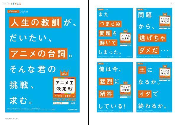 アニメ王決定戦のポスター