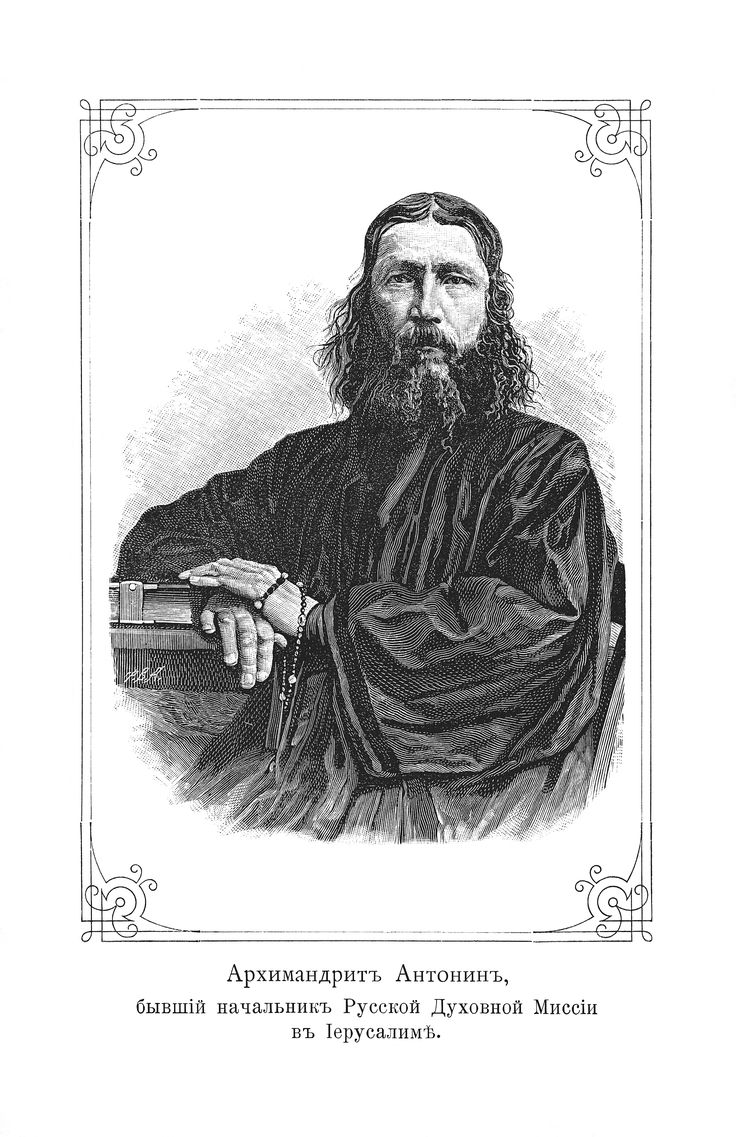 Архимандрит Антонин(Капустин) - Поиск в Google