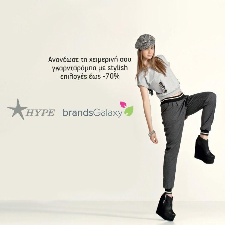 """Η συλλογή """"Hype"""" σου δίνει χειμερινές μοδάτες ιδέες έως 70% πιο οικονομικά! www.brandsgalaxy.gr Μη χάσεις τις προσφορές!"""