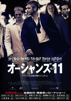 オーシャンズ11 - Yahoo!映画
