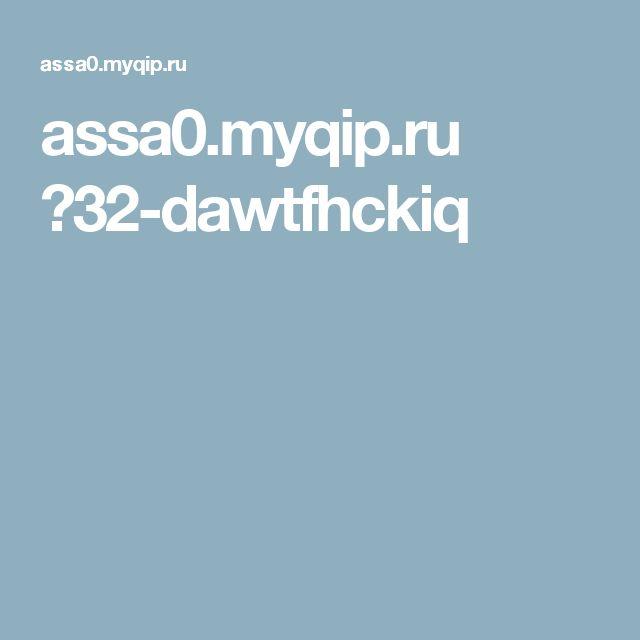 assa0.myqip.ru ?32-dawtfhckiq