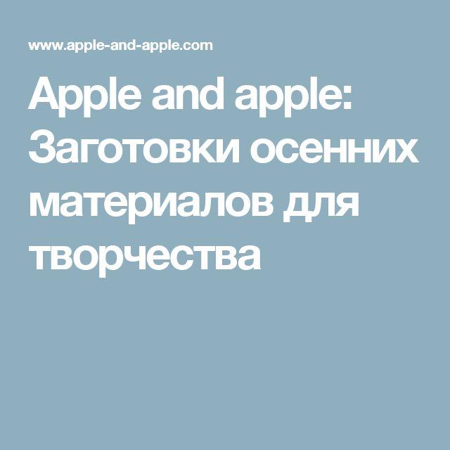 Apple and apple: Заготовки осенних материалов для творчества