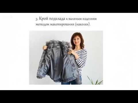 Мастер класс валяние. Подкладка для валяного изделия. Ирина Садыкова - YouTube