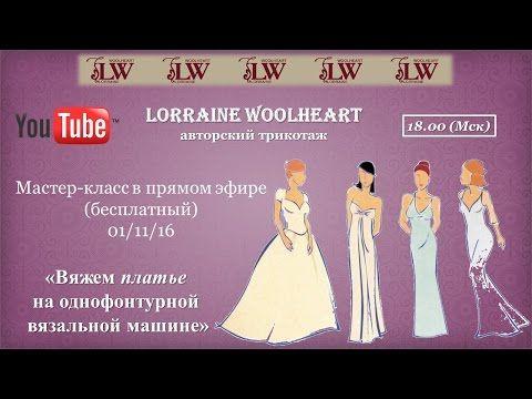 Мастер-класс в прямом эфире (бесплатный): Вяжем платье на однофонтурной машине - YouTube