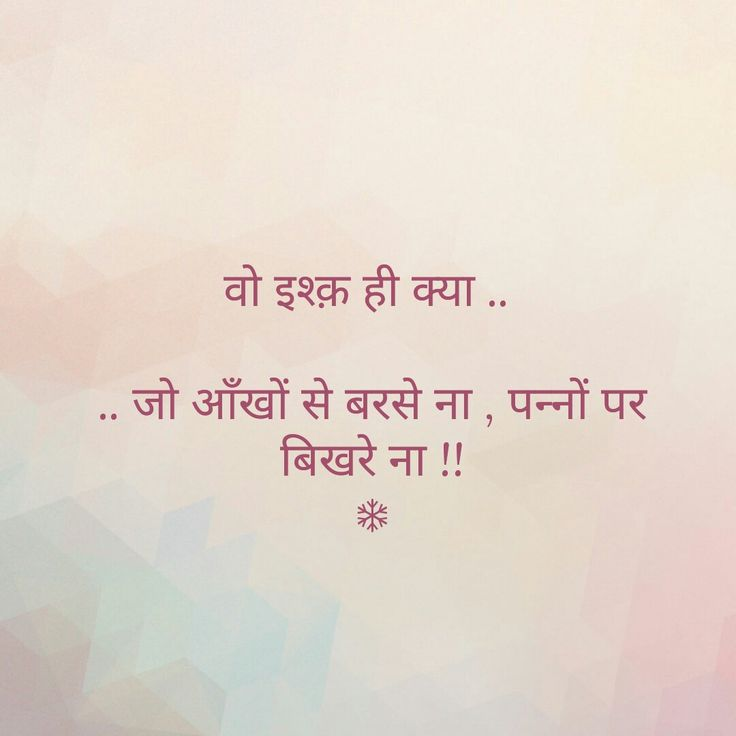 Dil Se Hindi Quotes Dairy Envelope Poems