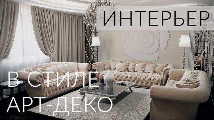 SOKOLOV KIRILL DESIGN - Интерьер коттеджа в стиле ар деко