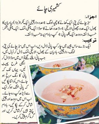 how to prepare kashmiri chai/green tea in urdu recipe ~ Urdu Recipes, Food, Cooking, Chinese, Dishes