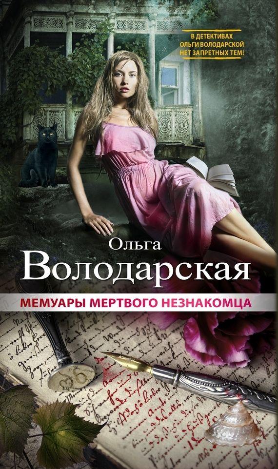 Мемуары мертвого незнакомца #читай, #книги, #книгавдорогу, #литература, #журнал, #чтение