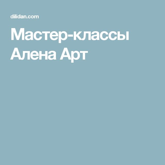 Мастер-классы Алена Арт