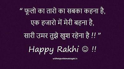 rakhsha-bandhan-rakhi-images-photos-for-sister