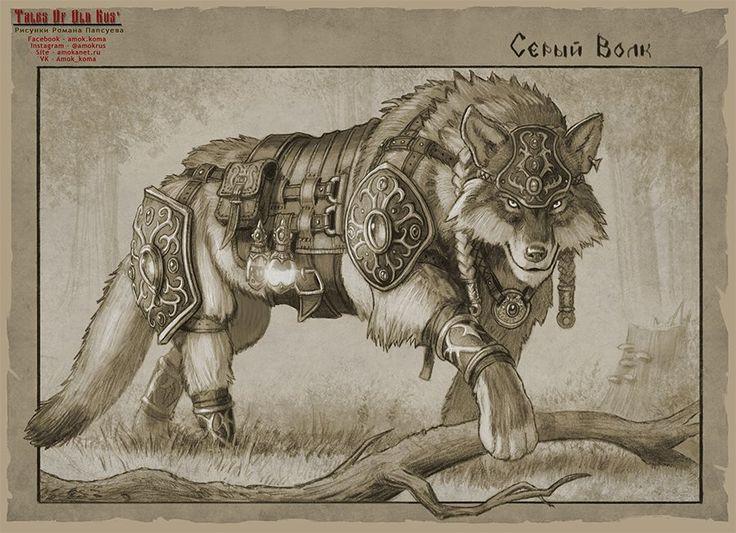 Персонажи сказок Старой Руси, Эпизод II / Блог компании Mail.Ru Group / Geektimes