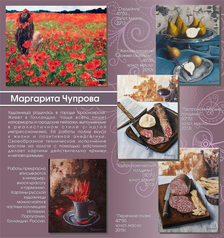 буклет художника / artist booklet of Chuprova Margarita