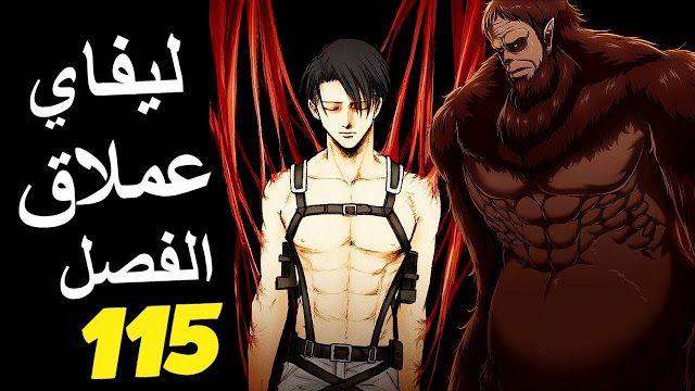 Shingeki No Kyojin 115 مانجا هجوم العمالقة 115 Comic Book Cover Comic Books Superhero
