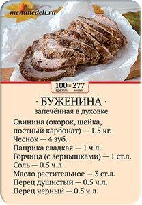 Карточка рецепта Буженина запеченная в духовке