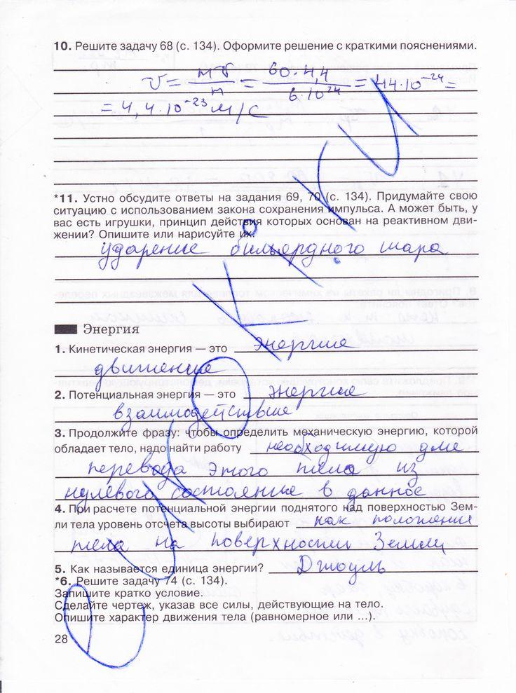 Решение к практической тетради по географии 8 класс c.стадник гюдовгань
