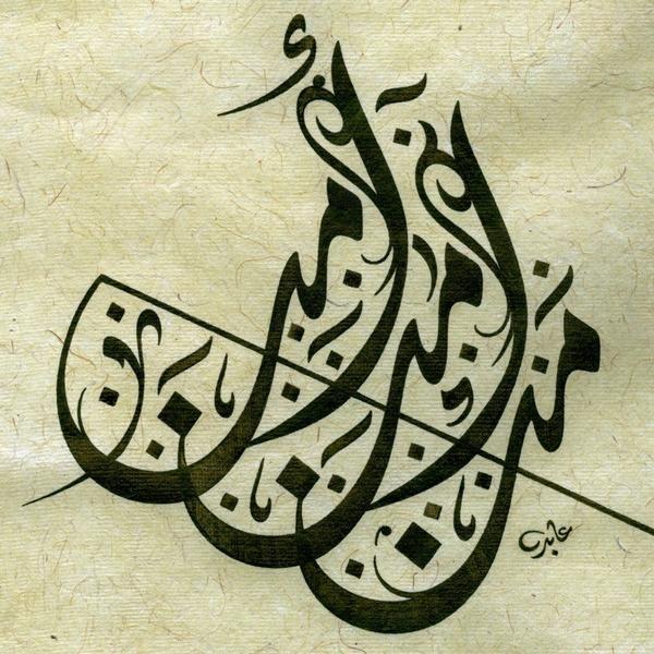 DesertRose,;,calligraphy art,;, من آمن أمِن ,;,