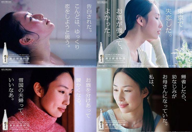 有没有一段日本酒广告曾经打动过你的心 | All About Japan
