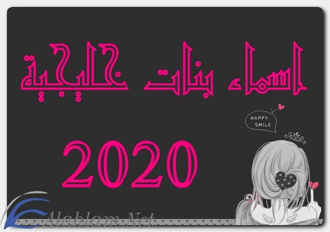 اسماء بنات خليجية 2020 حديثة اسماء بنات اسماء بنات خليجية اسماء بنات خليجية فخمة Neon Signs Happy Smile Neon