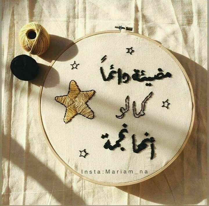 Pin By Mona Aburashid On كلمات مؤثرة Arabic Quotes Circle Quotes Hand Embroidery Videos