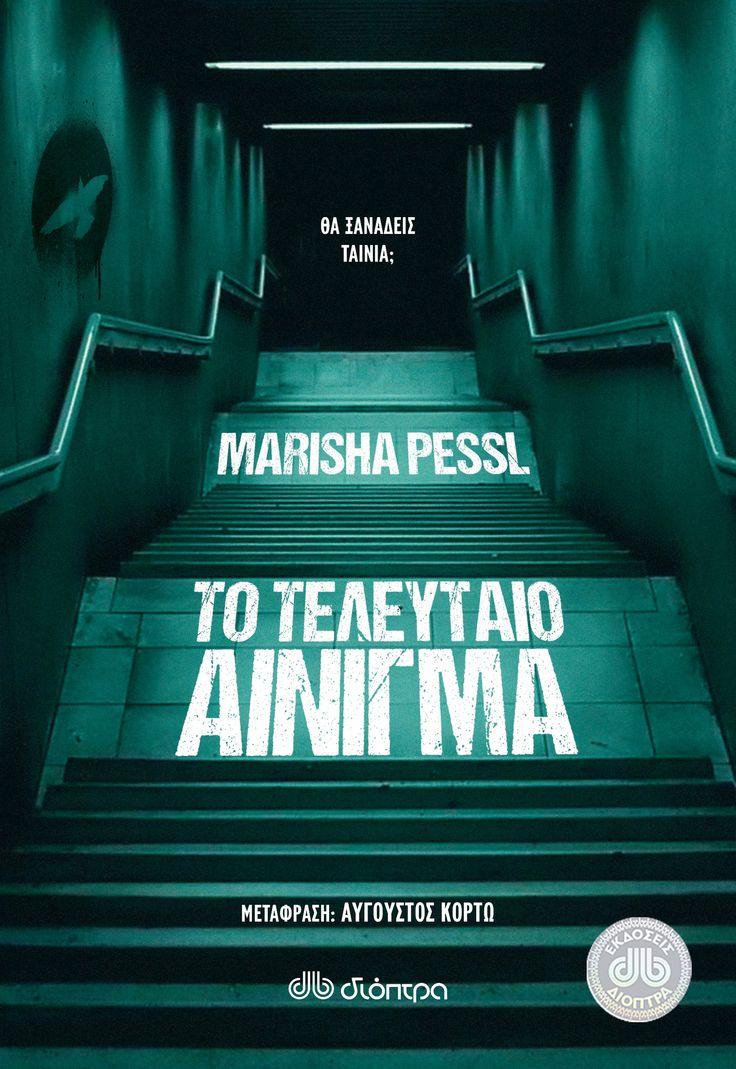 Βιβλίο, Το τελευταίο αίνιγμα, Marisha Pessl - Dioptra.gr