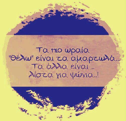 Θέλω...