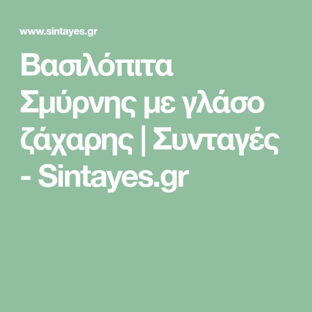 Βασιλόπιτα Σμύρνης με γλάσο ζάχαρης | Συνταγές - Sintayes.gr