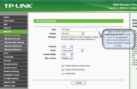 Как настроить Wifi роутер TP Link