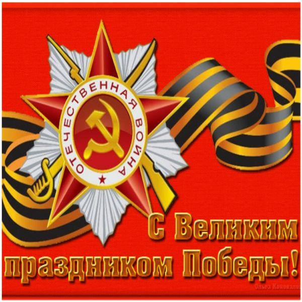 С Днем Победы !!! #день_победы #9_мая #с_праздником!