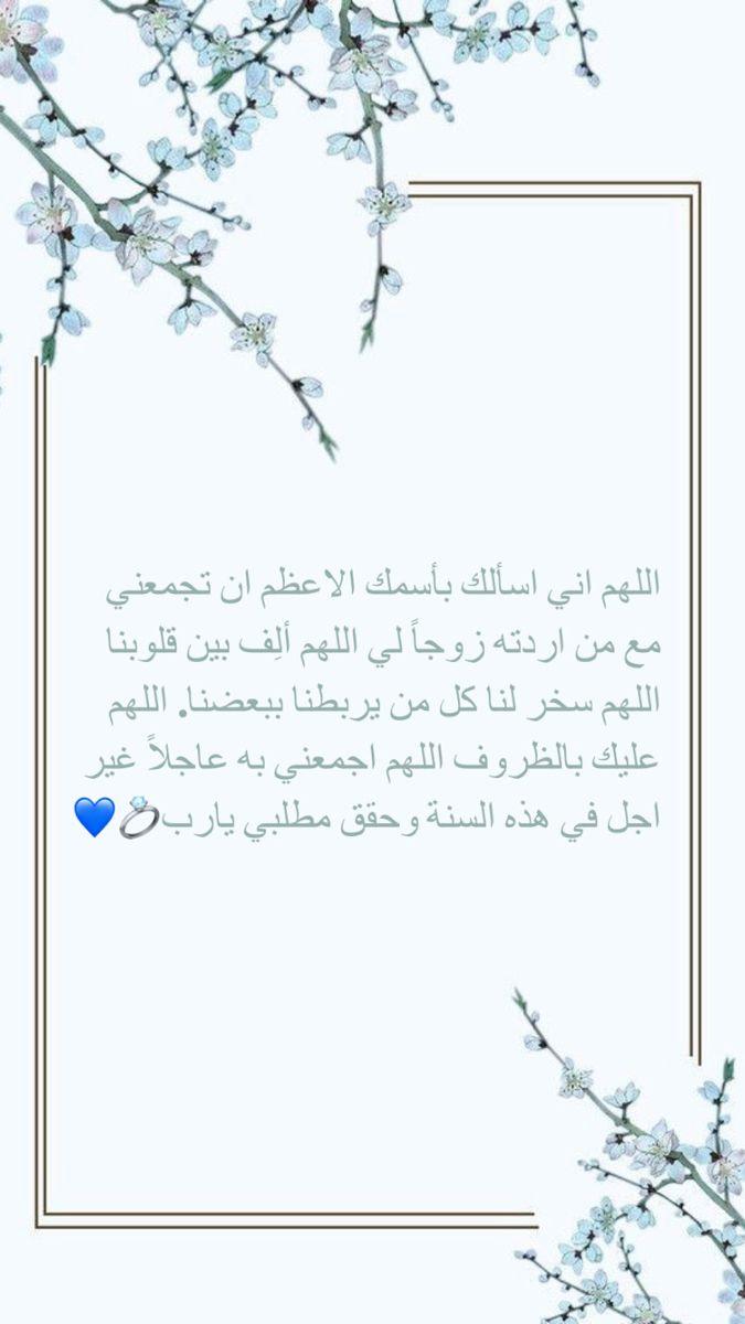 Pin By Kholoud Al Boutari On Prayersad3ya Islamic Quotes World Quotes