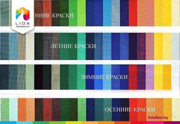 #lidalkm #new #lida #дизайн #fresko #советы #оттеннки_яркой_жизни  Сочетаем цвета правильно !   Белый: сочетается со всем. Наилучшее сочетание с синим, красным и черным.   Бежевый: с голубым, коричневым, изумрудным, черным, красным, белым.   Серый – базовый цвет, хорошо сочетается с капризными цветами: фуксия, красный, фиолетовый, розовый, синий.   Розовый – с коричневым, белым, цветом зеленой мяты, оливковым, серым, бирюзовым, нежно – голубым.   Фуксия (темно – розовый) – с серым…