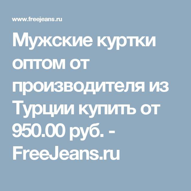 Мужские куртки оптом от производителя из Турции купить от 950.00 руб. - FreeJeans.ru