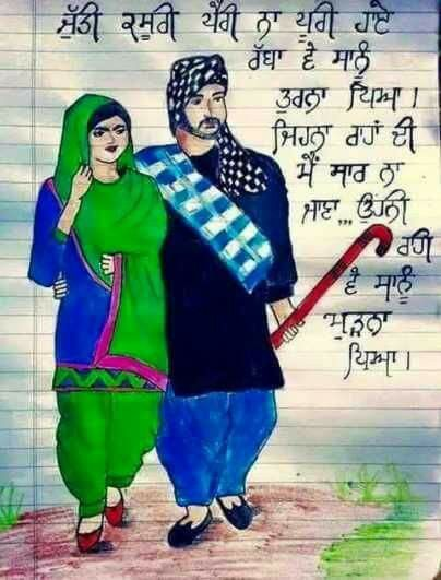 Punjabi love