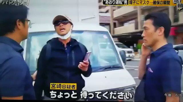 文夫 逮捕 宮崎
