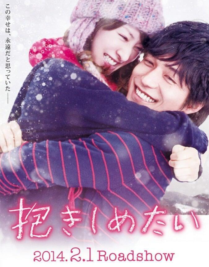 I JUST WANNA HUG YOU / I WANNA HOLD YOUR HAND / WANT TO HOLD (2014) - Drama - Romance
