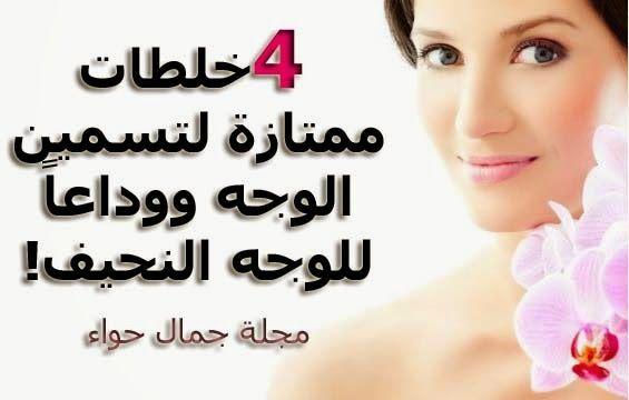 4 خلطات ممتازة لتسمين الوجه ووداعا للوجه النحيف Beauty Magazine Beauty Blog