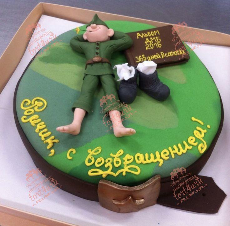 знак торт для дембеля фото своими руками оссификаты