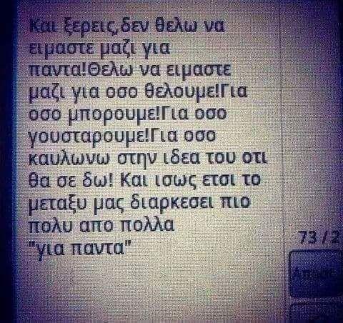 ουπς! #greek #quotes