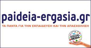 """Επιμορφωτικό Πρόγραμμα """"Εκπαίδευση Ενηλίκων & Δια Βίου Μάθηση"""" - Παιδεία - Εργασία - Παιδεία – Εργασία"""