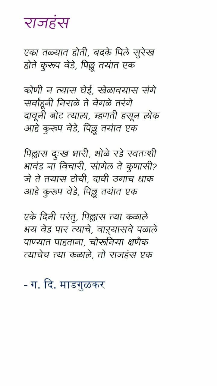 Marathi Poems Collection Wapnil Marathi Poems Marathi Quotes Poems About Life