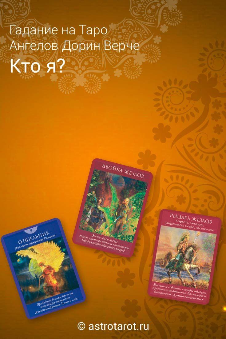 Гадание на картах верче непутевый ученик в школе магии 27 серия